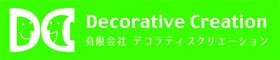 (有)デコラティブクリエーション